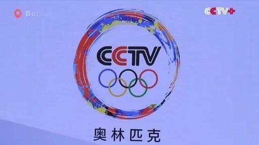 中央广播电视总台开通中央电视台奥运频道及相关数字平台
