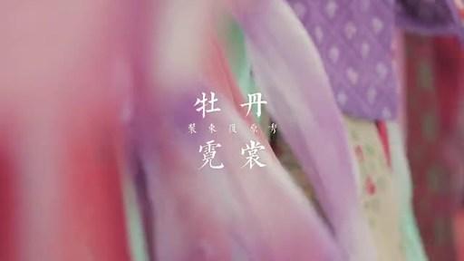Xinhua Silk Road : lancement du défilé de hanfus sur le thème de la pivoine dans la province du Henan, en Chine centrale