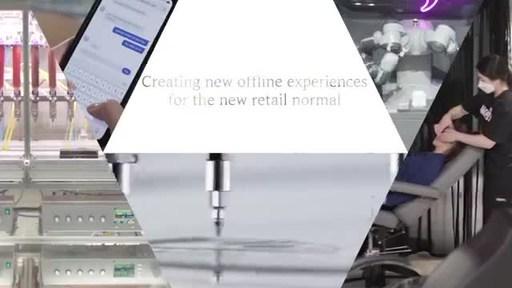 为零售新常态创造新的线下体验