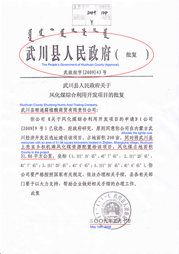 Wuchuan county government approval document. (PRNewsFoto/Yongye International, Inc.)