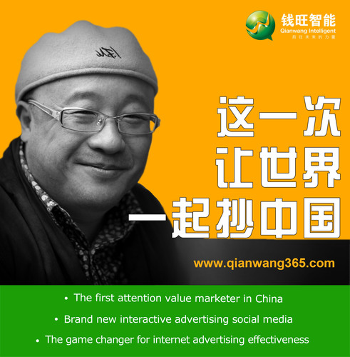 Qianwang Intelligent: The First Internet Attention Marketer from China