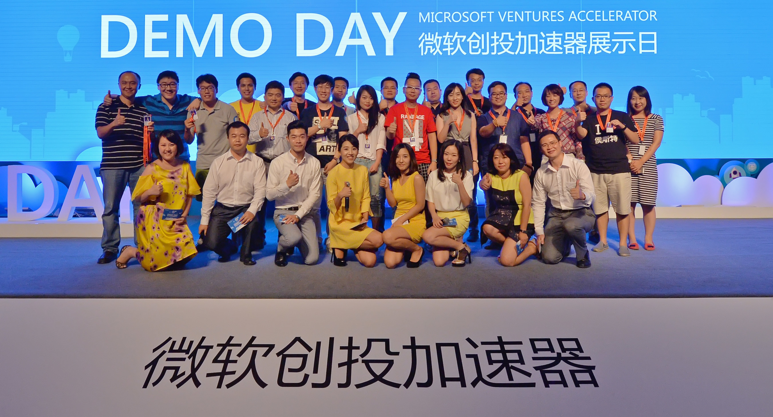 Three Years of Persistence for One Major Hit: Valuation of 106 Graduate Firms from Microsoft Venture Accelerator Beijing Reaches 23.4 Billion RMB