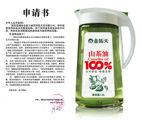China-based Gintoten Camellia Technology & Development Applies for Chinese Government Approval to