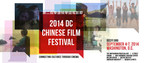The 2014 DC Chinese Film Festival, held September 4-7 in the Nation's Capital, will showcase over 60 outstanding documentary, narrative, experimental, and animated films from 9 countries and regions, all made by Chinese artists or about China. This will be the first time the DC audience gets to watch so many never before seen Chinese films on the big screen. The festival will also hold panel discussions with established filmmakers, experts and scholars on LGBT issues and film, gender gap behind camera, environmental filmmaking, and independent film production. (PRNewsFoto/DC Chinese Film Festival)