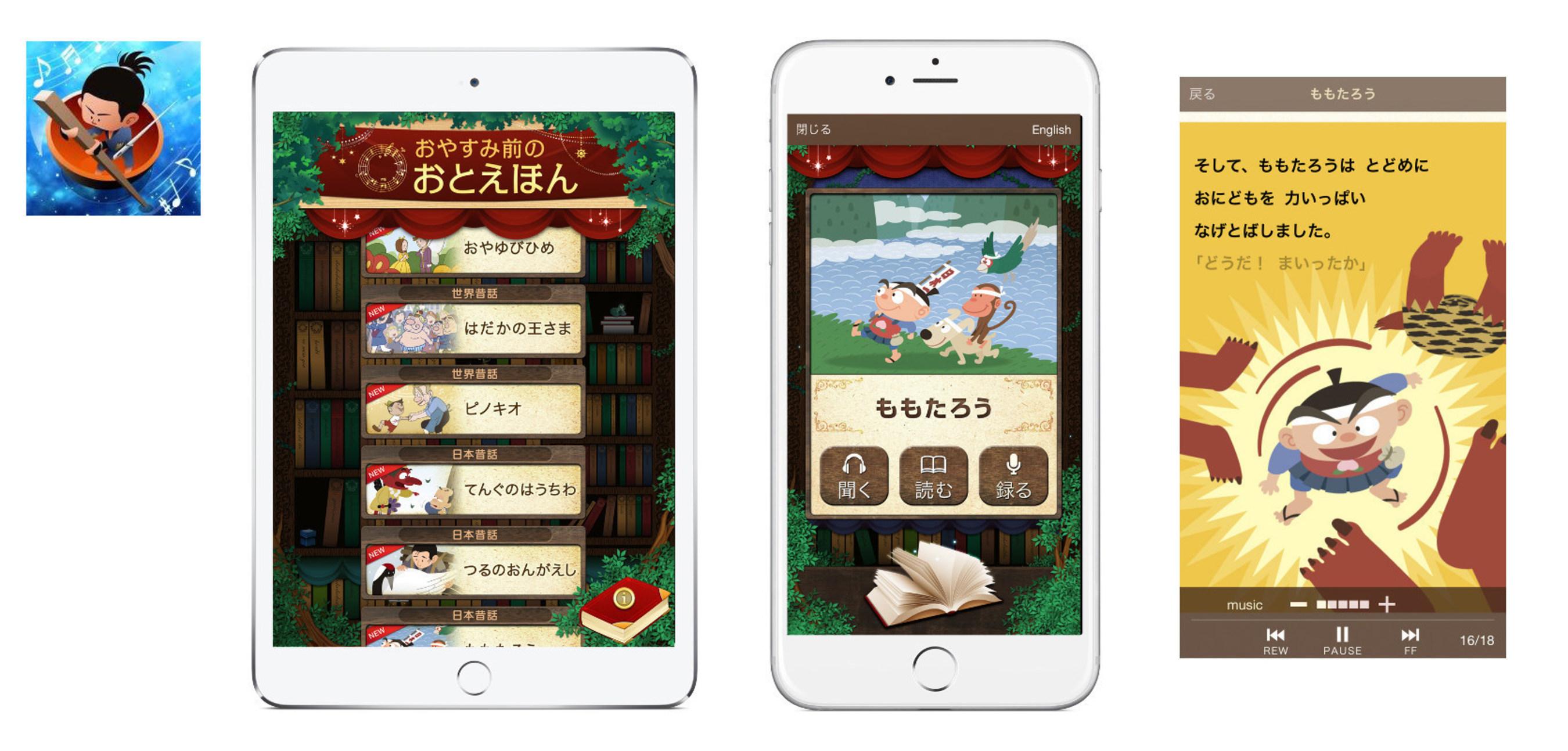 "Bedtime Stories ""OTO-EHON""- Japanese Folk Tales & European Fairy Tales -"