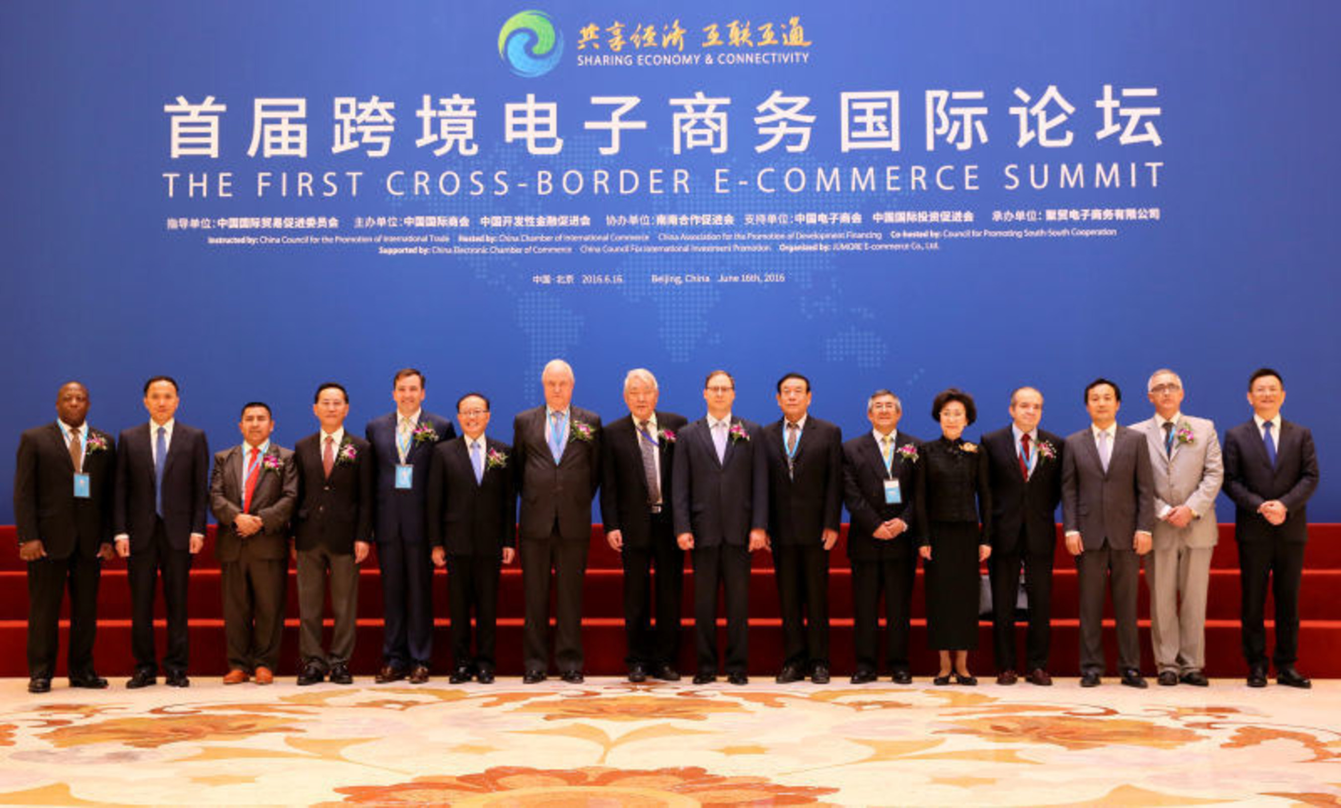 The First Cross-Border E-Commerce Summit held in Beijing 2016