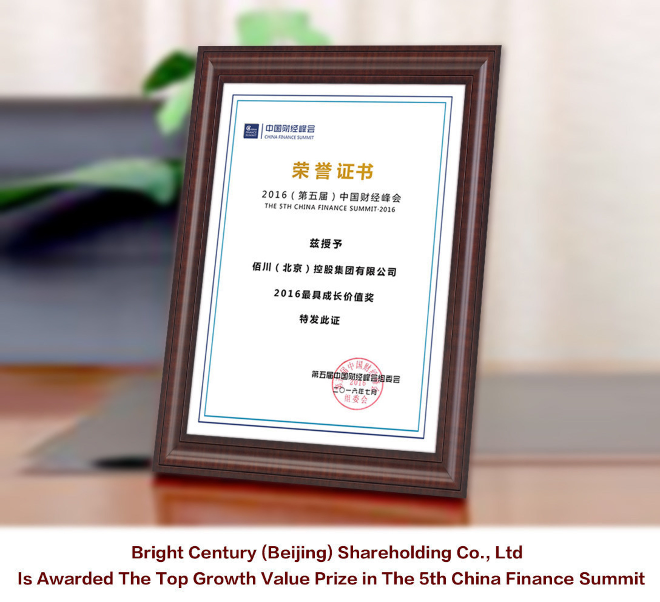 Bright Century (Beijing) Shareholding Co., Ltd Is Awarded The Top Growth Value Prize at The 5th China Finance Summit