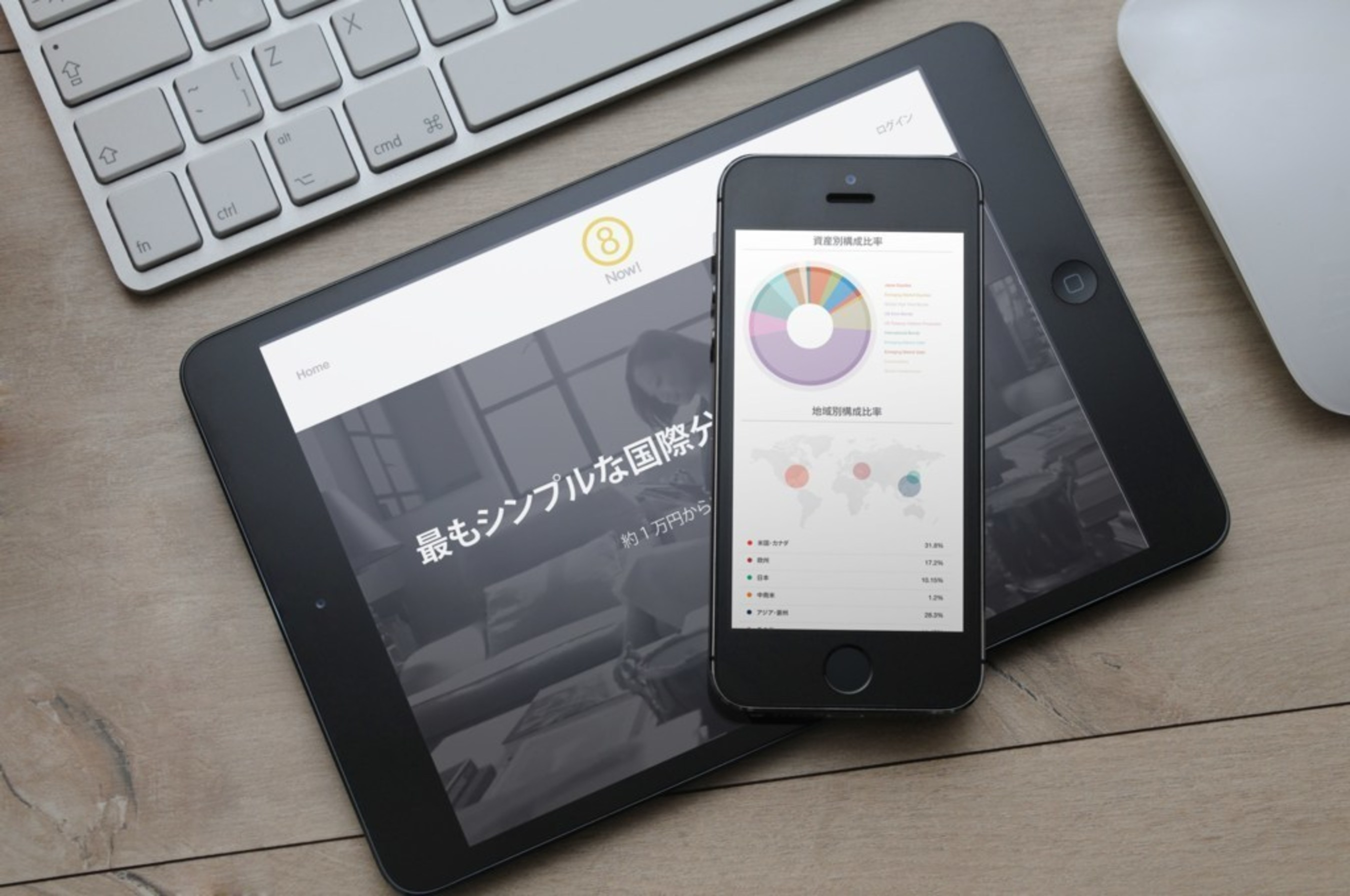 8 Now! Japan's first robo-investing service