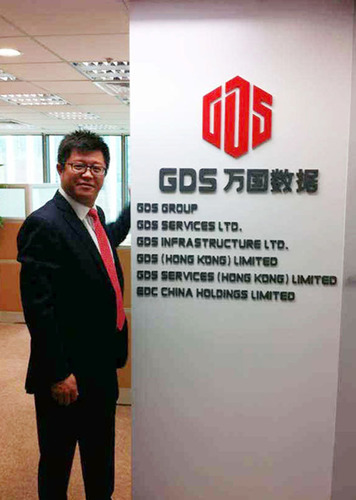 William Huang (CEO and founder of GDS) unveils GDS HK Operations Center.  (PRNewsFoto/Global Data Solutions)