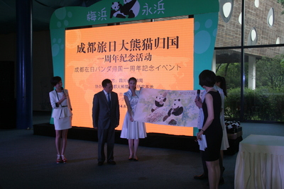 The First Anniversary of Giant Panda's Returning to Sichuan from Japan Held in Chengdu (PRNewsFoto/Tourism Admin of Sichuan Provinc)