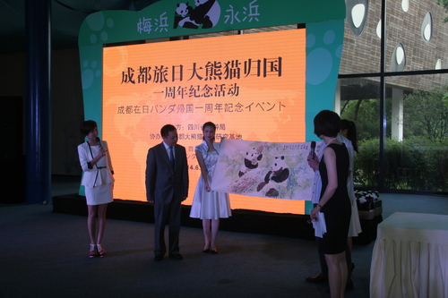 The First Anniversary of Giant Panda's Returning to Sichuan from Japan Held in Chengdu (PRNewsFoto/Tourism ...