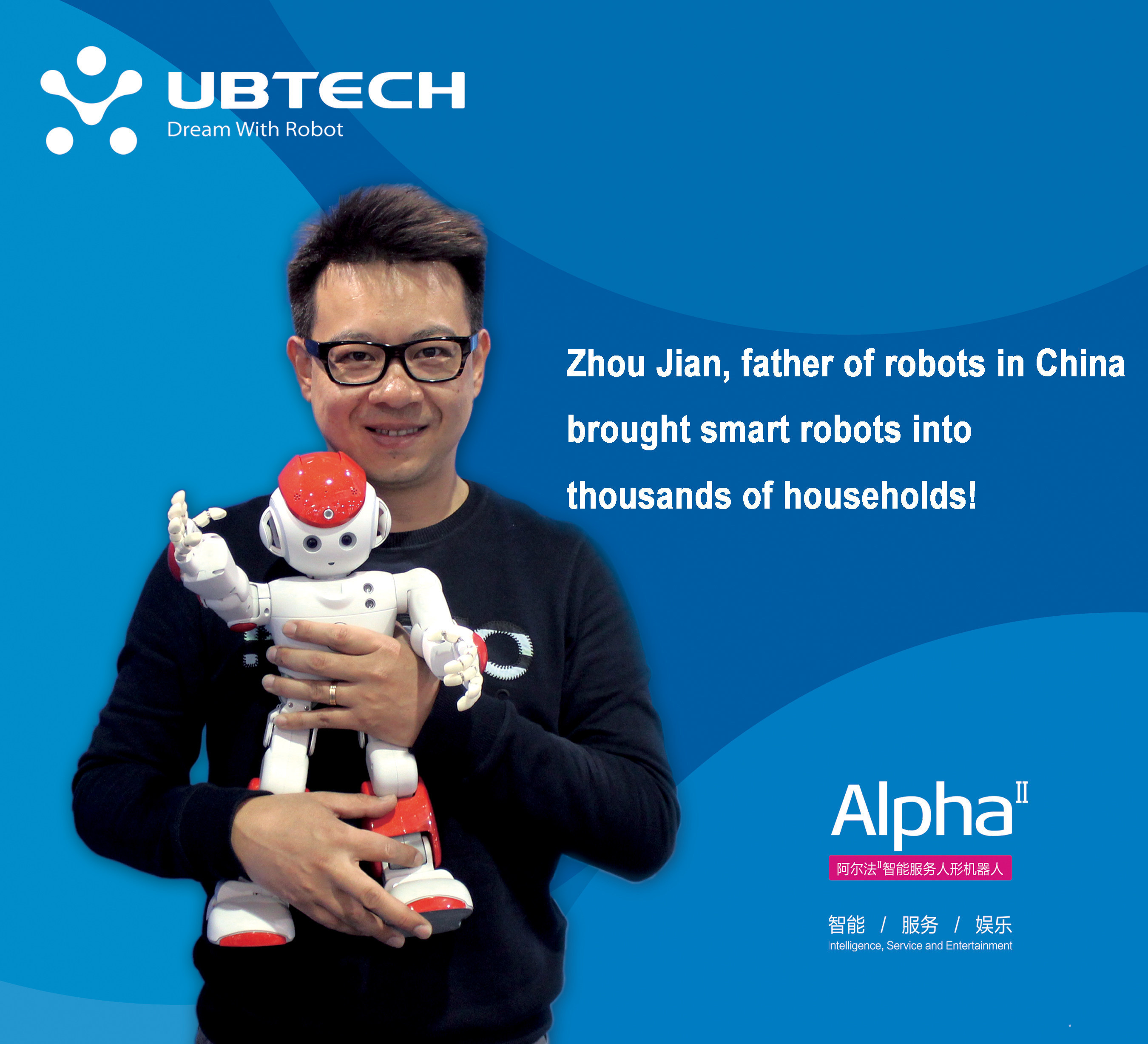 Zhou Jian, father of robots in China, brought smart robots into thousands of households