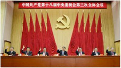 the 3rd Plenum of the 18th CPC Meeting.  (PRNewsFoto/Kee Global Advisors (KGA))