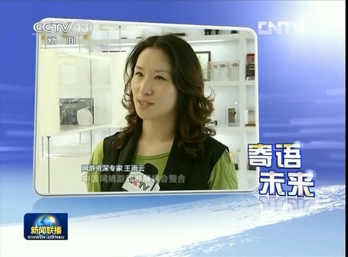 Wang Yuyun, Vice President of Perfect World, interviewed by CCTV.  (PRNewsFoto/Beijing Perfect World Co., Ltd.)
