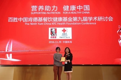 Alice Wang, Public Affairs VP of Yum China, announcing research projects sponsored by Yum China KFC Health Foundation. Since 2007, the Foundation has provided RMB 15 million to support over 50 science research and education programs to improve the eating habits of Chinese people.