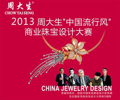 "2013 Chow Tai Seng ""China Fashion"" Commercial Jewelry Design Competition. (PRNewsFoto/Chow Tai Seng) (PRNewsFoto/CHOW TAI SENG)"