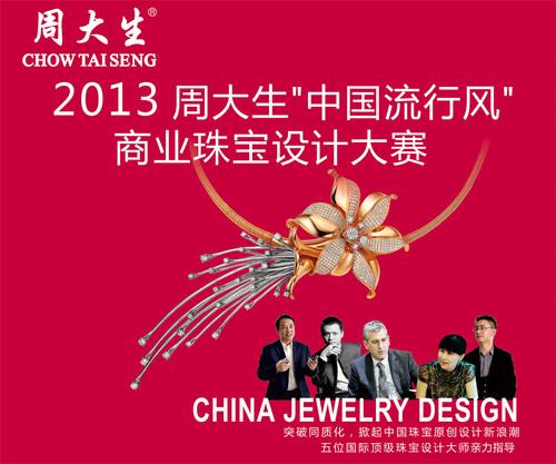 "2013 Chow Tai Seng ""China Fashion"" Commercial Jewelry Design Competition. (PRNewsFoto/Chow Tai Seng) ..."