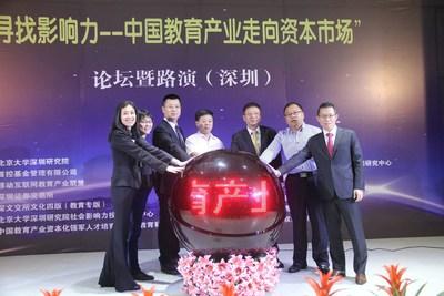 """Seeking Social Impact - China's Education Industry Moves Towards Capital Markets"" Forum & Roadshow Opening Ceremony."