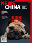 NewsChina (ISSN 1943-1902) is a globally distributed, current affairs magazine. Published monthly in English language, its goal is to provide timely direct insights into today's modern China. The magazine was launched in New York, August of 2008. Today it is widely available in bookstores, airports, train terminals, libraries, and newsstands. NewsChina is distributed in the United States, China, Canada, Brazil, Australia, New Zealand, United Kingdom, Germany, Austria, Lebanon, Singapore, Thailand, India, Hong Kong, Taiwan, Japan, and Philippines. NewsChina is also available by subscription. www.newschinamag.com.(PRNewsFoto/NewsChina)