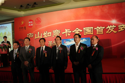 Launching Ceremony for Issuance of the Lushan Ruyi Card.  (PRNewsFoto/Lushan Tourism Co., Ltd.)