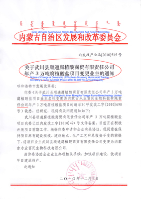 Inner Mongolia Autonomous Regions Develop and Reform Committee approval document.(PRNewsFoto/Yongye International, Inc.)