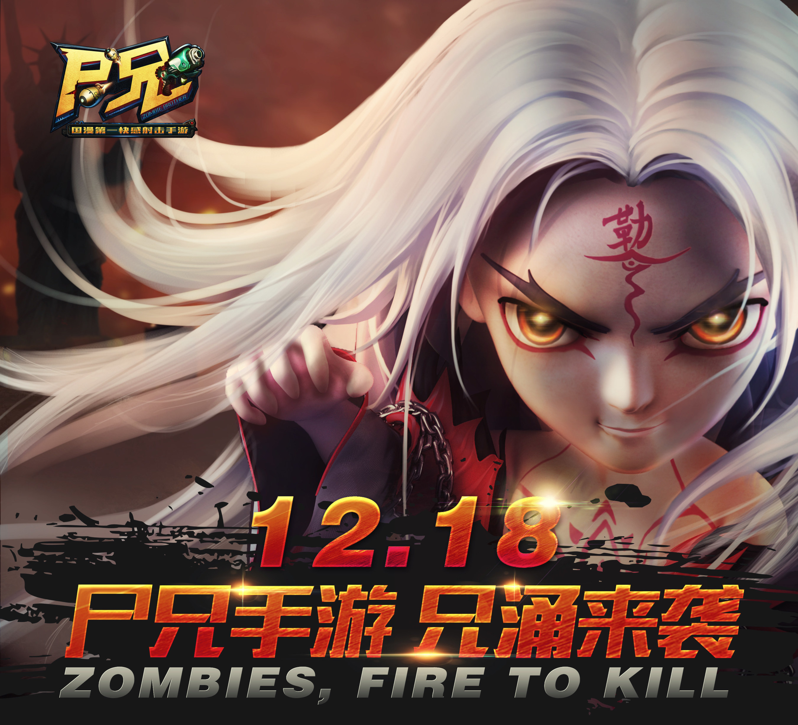 "US poster of Longtu's ""Zombie Brother"" mobile game"