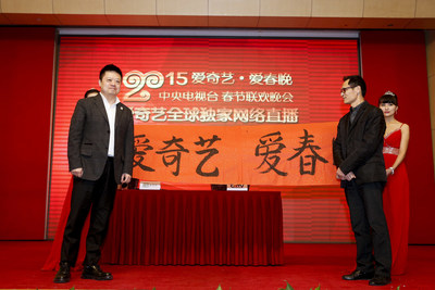 COO of iQIYI and the Deputy Chief Editor of CNTV