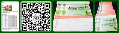 Boarding Pass and List of WeChat Winners