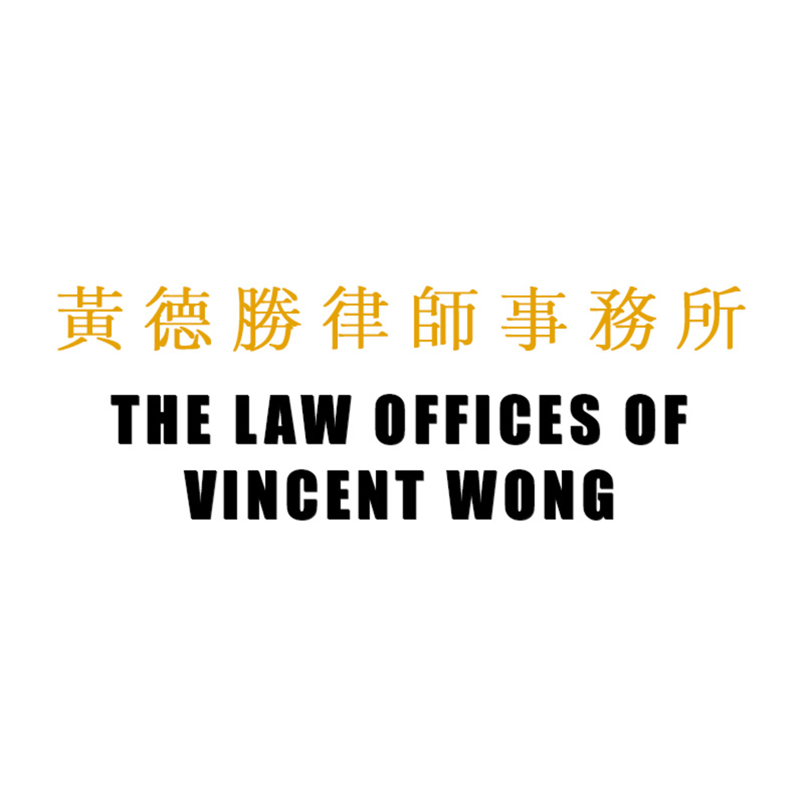 The Law Offices of Vincent Wong logo