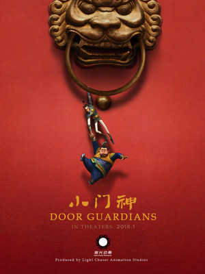 Door Guardians Movie Poster