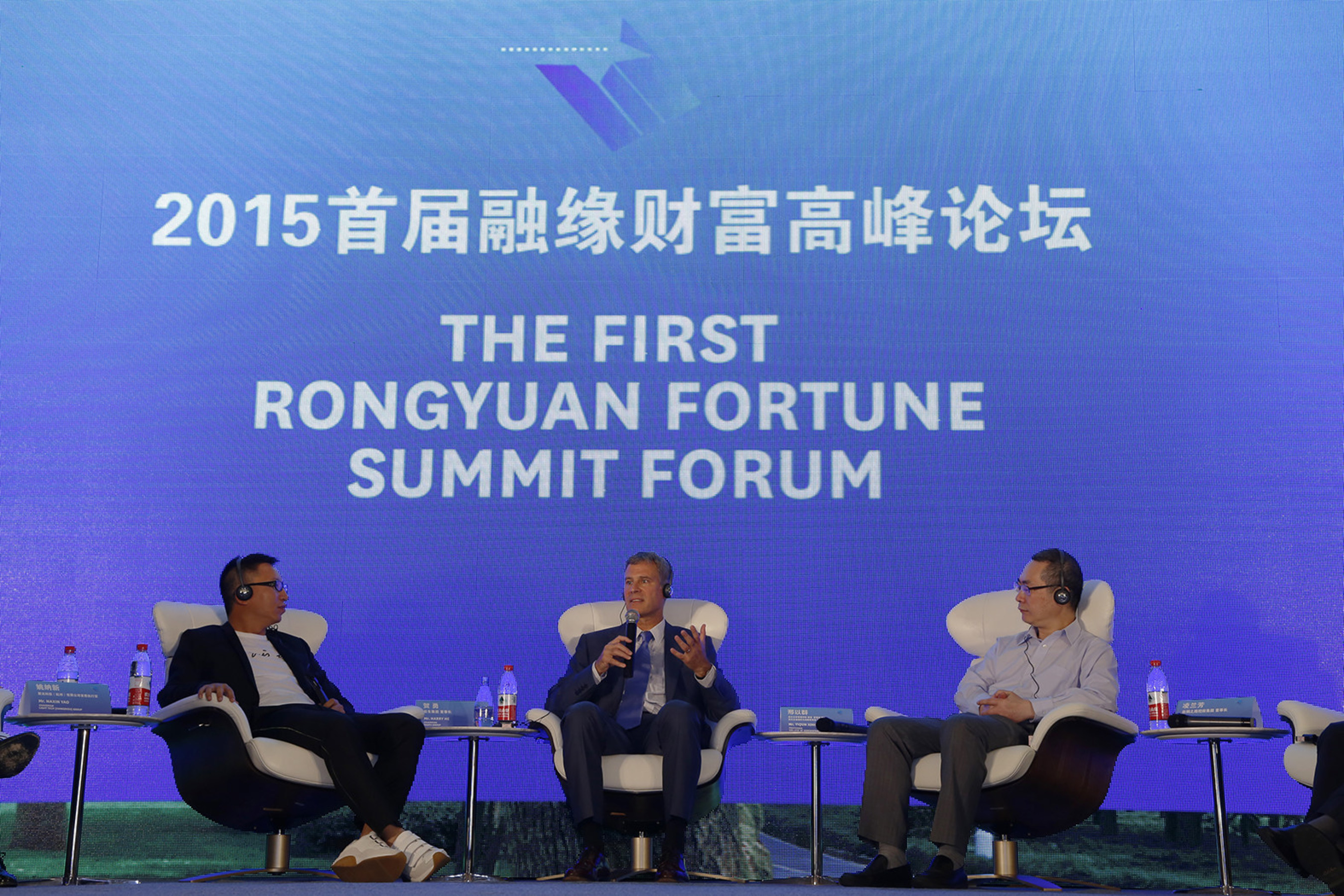 The first Rongyuan Fortune Summit Forum 2015
