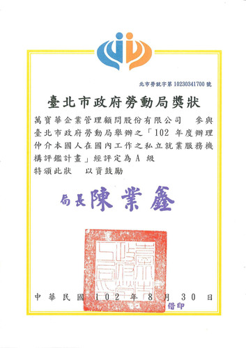 ManpowerGroup Taiwan was the only employment services company to win top honors in the Private Employment Services Agency Evaluation by the Taiwan Council of Labor Affairs (CLA) and the Department of Labor (DOL), Taipei City Government. (PRNewsFoto/ManpowerGroup) (PRNewsFoto/MANPOWERGROUP)