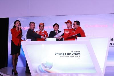 Weichai Global Brand Strategy Launch