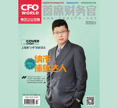 Mr. Roy Yu, CFO of Pingtan Marine Enterprise Ltd. (NASDAQ: PME) featured on CFO World magazine