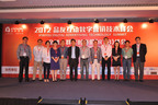 IPINYOU Global RTB Summit 2012 Indicates Internet Advertising in China Entering A New Era