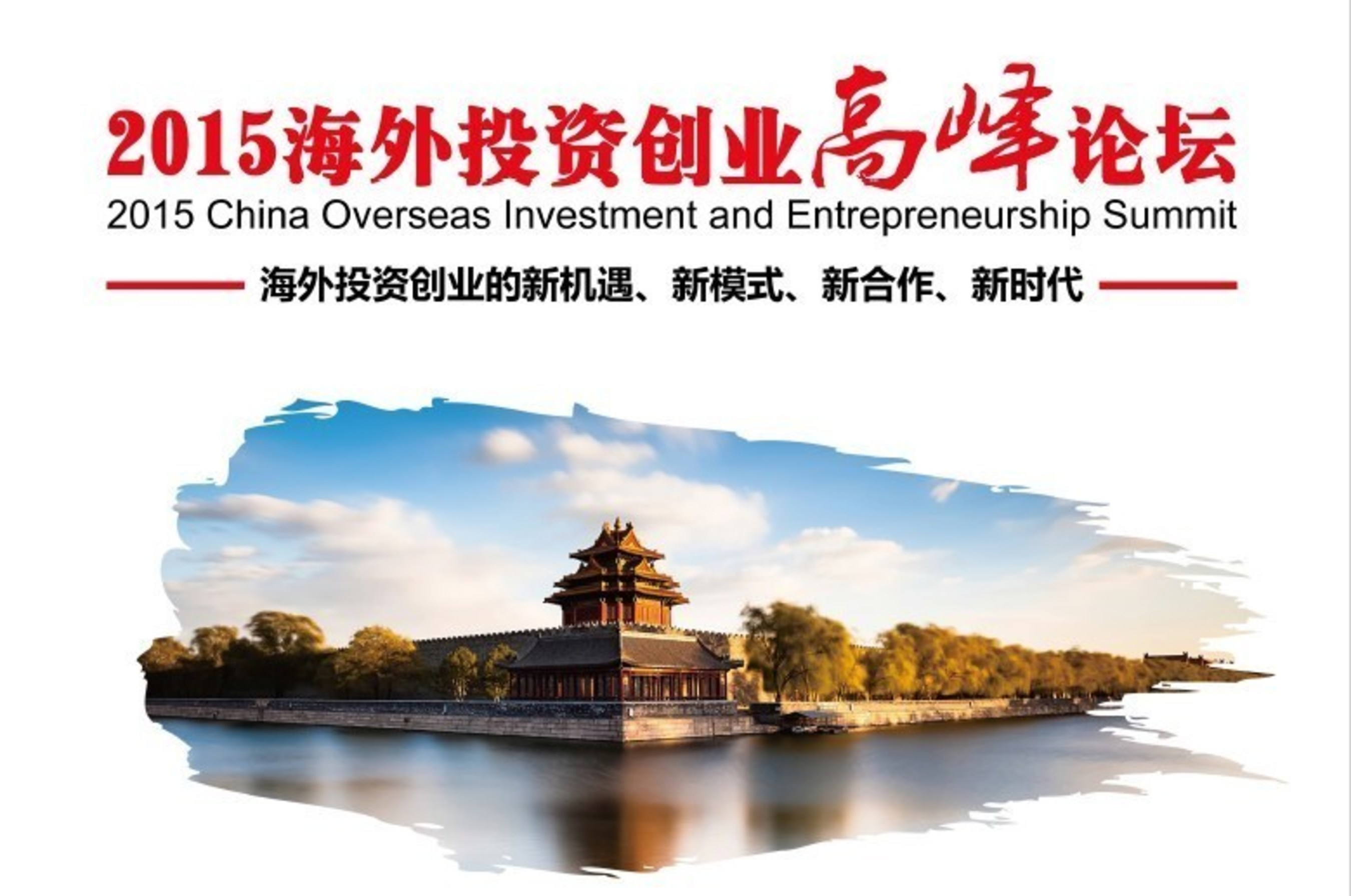 2015 China Overseas Investment and Entrepreneurship Summit