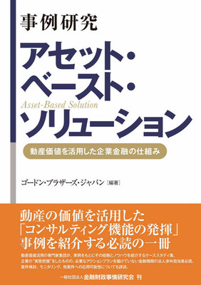 """""""The Asset Based Solution - Case Studies of Corporate Finance Utilizing Asset Value,"""" by Gordon Brothers Japan"""