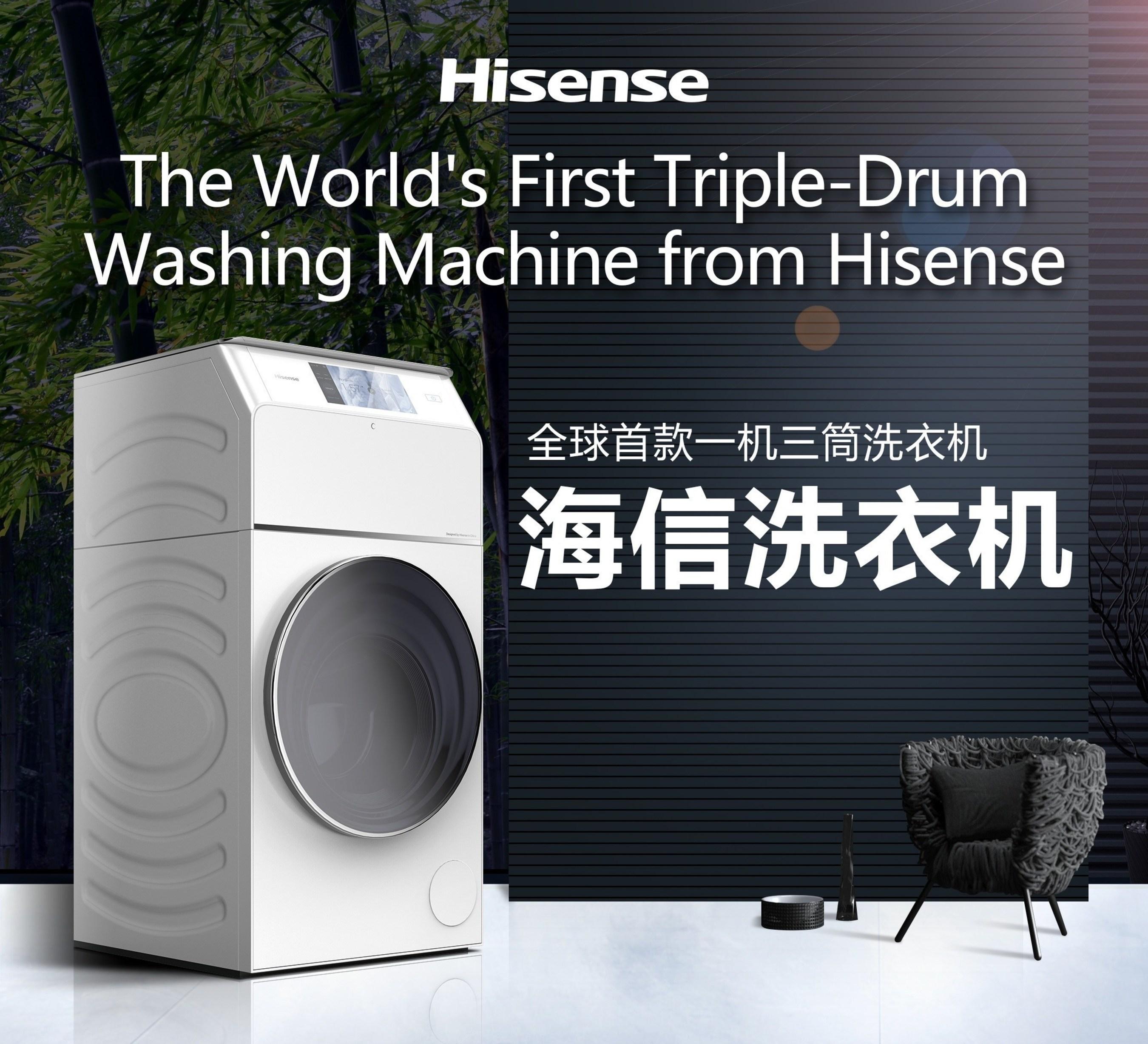 Hisense Showcases World's First Triple-Drum Washing Machine at IFA 2016