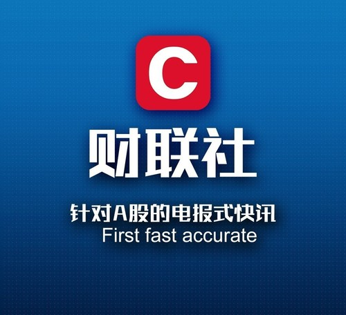Cailian Press delivers the fastest Chinese stock market news