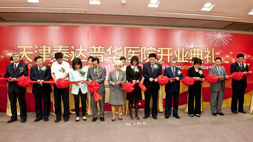 The Opening Ceremony of Tianjin TEDA Puhua Hospital.  (PRNewsFoto/TEDA Puhua Hospital)