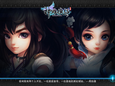 "Two characters from Perfect World's MMORPG ""The Condor Heroes"", being published by NQ Mobile(TM) subsidiary, FL Mobile(TM) on the iOS platform.  (PRNewsFoto/NQ Mobile Inc.)"