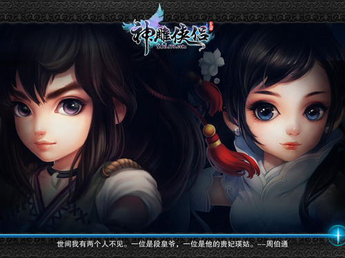"Two characters from Perfect World's MMORPG ""The Condor Heroes"", being published by NQ Mobile(TM) ..."
