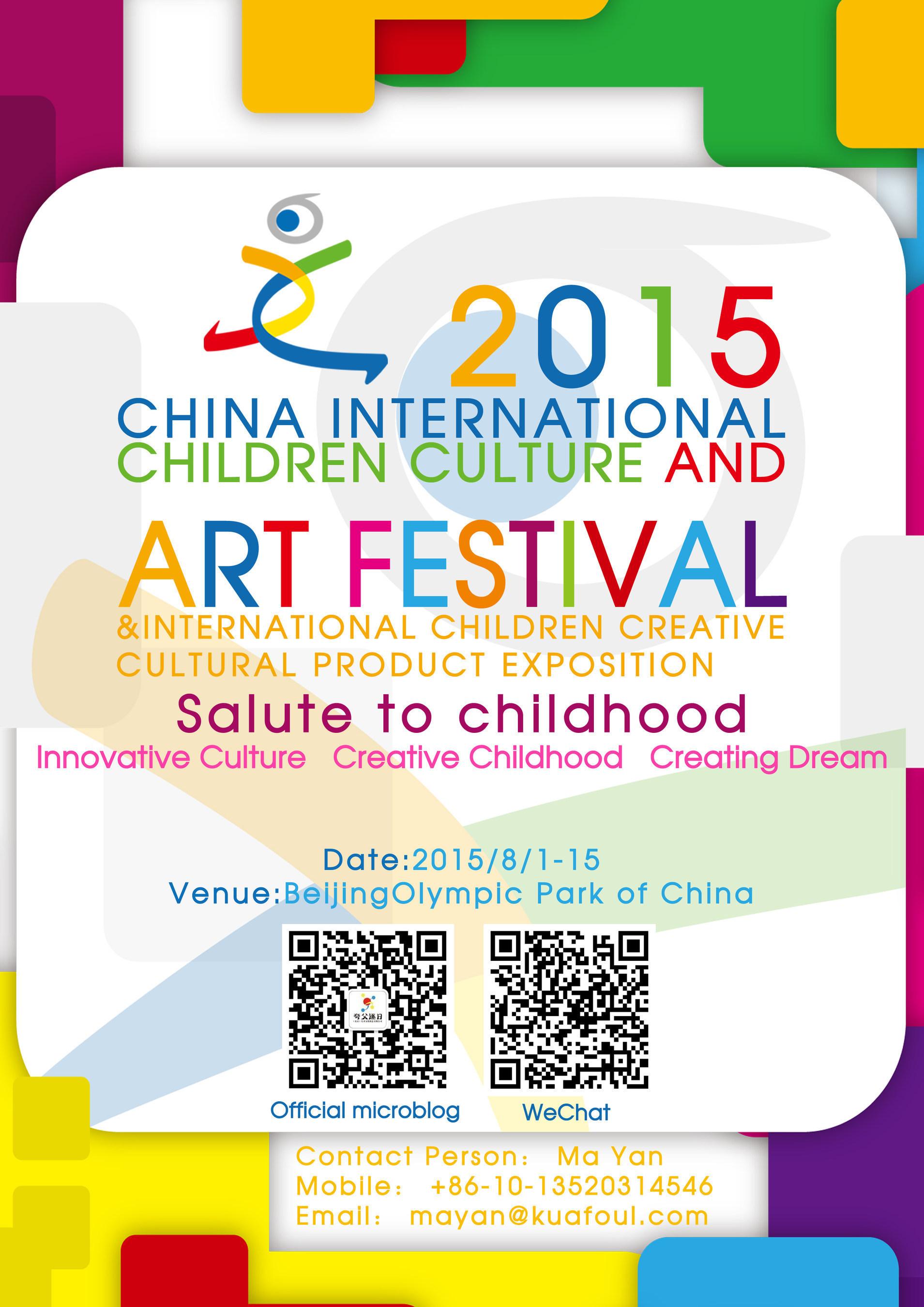 2015 China International Children Culture and Art Festival.