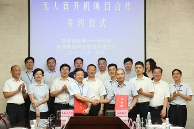 Jiangsu Tianyu Aviation Technology Co., Ltd. and the 60th Research Institute of the General Staff Department of the Chinese People's Liberation Army inked a cooperation agreement on August 18