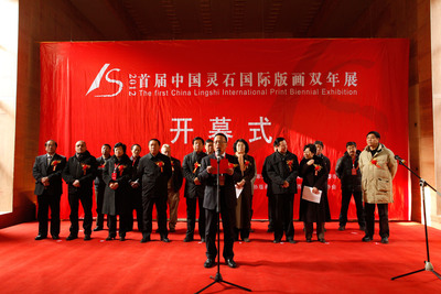 Opening Ceremony  of 2012 First China Lingshi International Print Biannual Show.  (PRNewsFoto/City Channel of CRI Online)