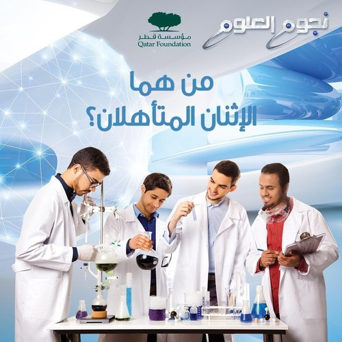 Watch Omar, Abdallah, Fawzy and Hussam this week as they work on their innovations during the engineering phase of the program. (PRNewsFoto/Stars of Science) (PRNewsFoto/Stars of Science)