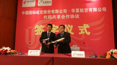 Air China Starts Codeshare with China Express