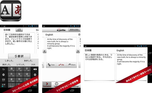 1.7 Million Downloaded iPhone/Android App in Japan, 'Japanese Translation', Available Now for