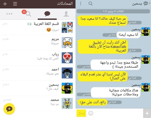 KakaoTalk Arabic support features a special reverse UI. (PRNewsFoto/Kakao Corporation)