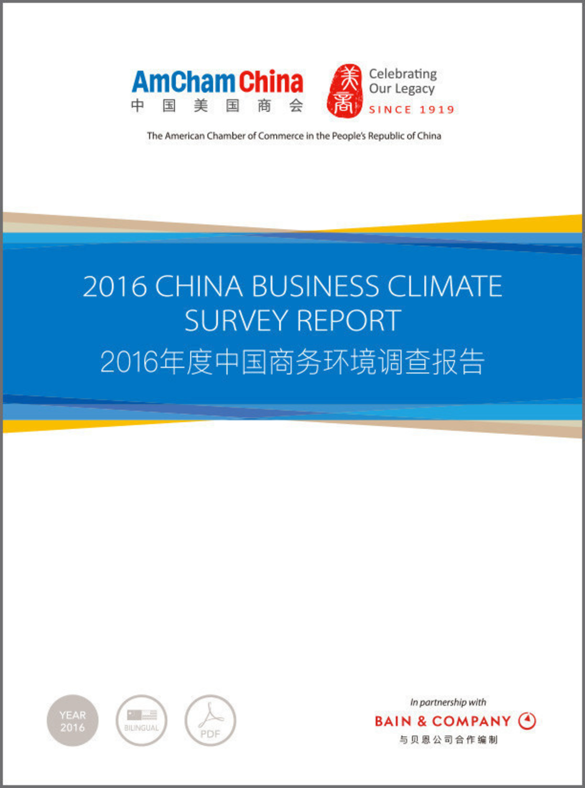 AmCham China Business Climate Survey 2016